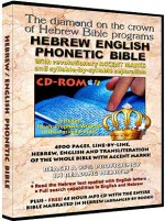 HebrewEnglishPhoneticBible.jpg